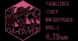 ハルイクハイク